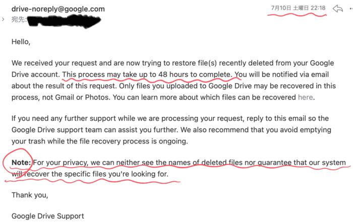 google drive ファイル復元を依頼すると送られてくるメール