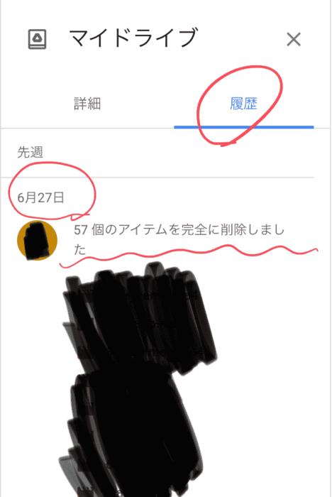 google driveの変更履歴を確認