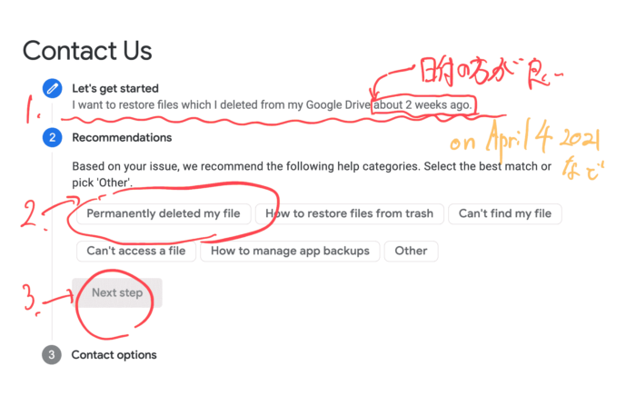 google drive 英語でサポートにファイル復元を依頼
