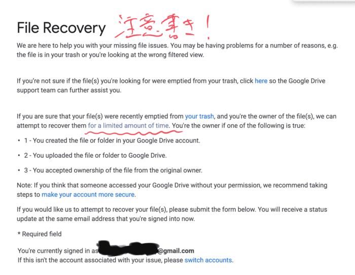 google drive ファイル復元の注意書き